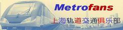上海轨道交通俱乐部